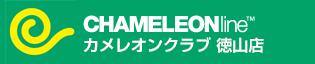 ぼっくり屋 カメレオンクラブNEO徳山店