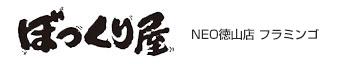 ぼっくり屋 NEO徳山店フラミンゴ