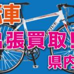 自転車の高額買取と即日出張買取のご案内|ぼっくり屋NEO徳山店