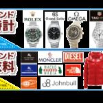 ブランド時計と古着の買取が最大20%UP|ぼっくり屋NEO徳山店