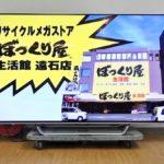 FUTOLUSIO DS-T3J 昇華プリントシステム/昇華型プリンター、お買取りしました!!出張買取のぼっくり屋遠石店生活館
