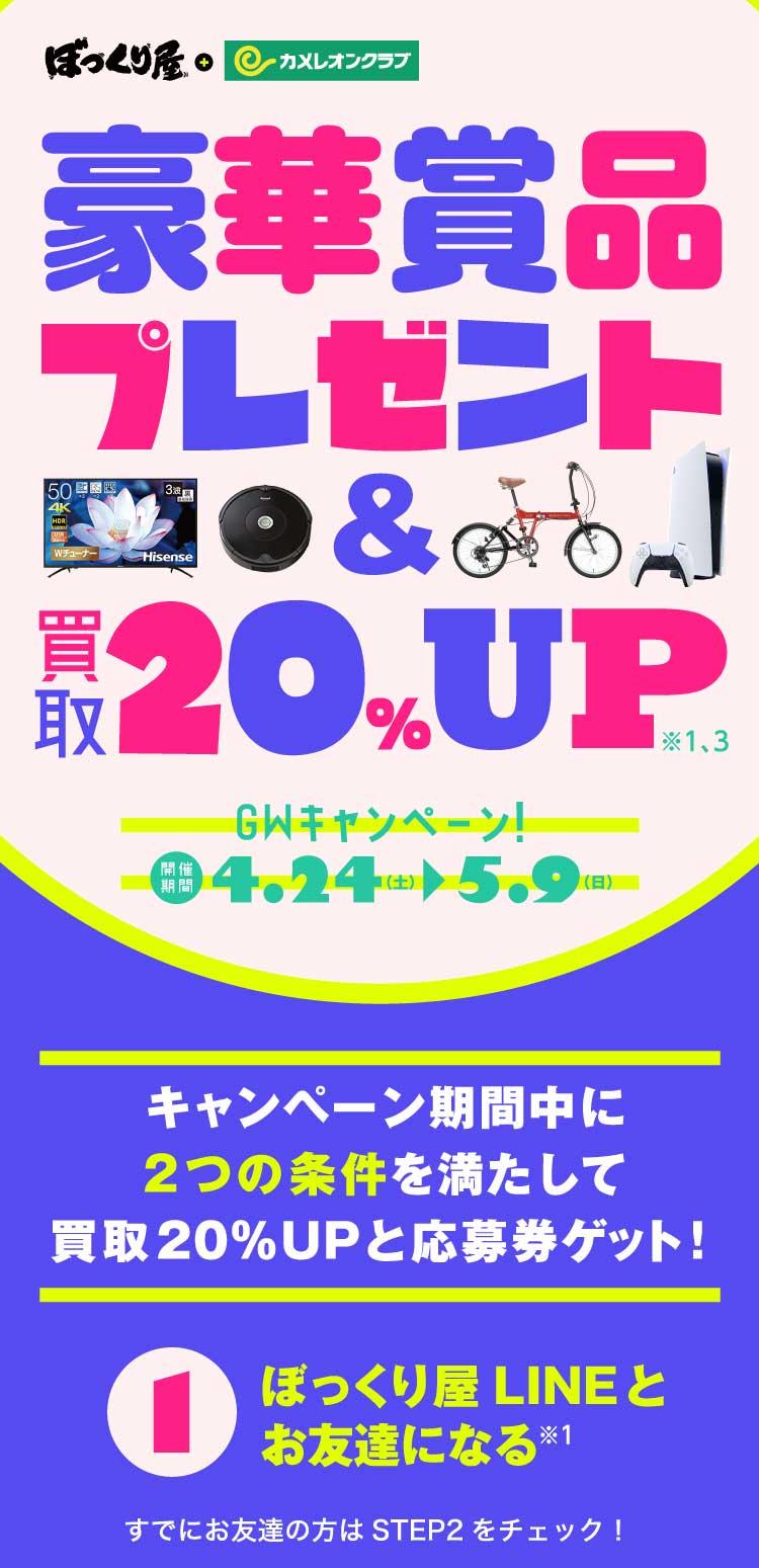 豪華賞品プレゼント & 買取20%UP!2021年GWキャンペーン!!