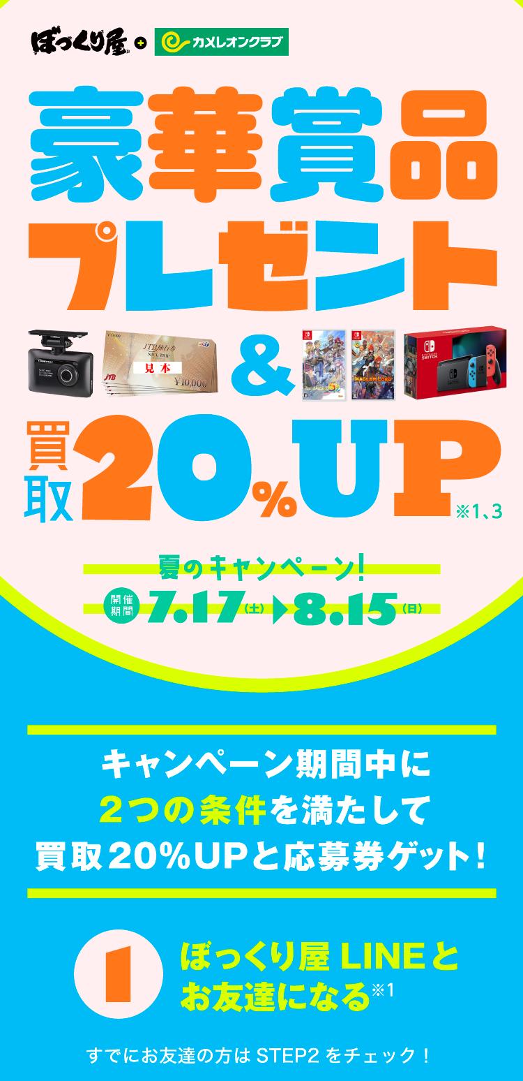 豪華賞品プレゼント & 買取20%UP!2021年夏のキャンペーン!!